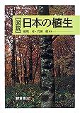 図説 日本の植生