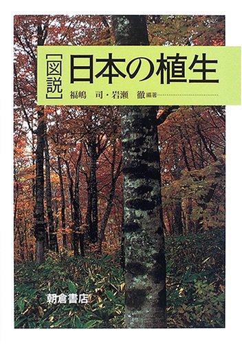 図説 日本の植生の詳細を見る