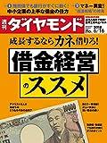 週刊ダイヤモンド 2018年 6/16 号 [雑誌] (成長するならカネ借りろ!  借金経営のススメ)