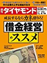 週刊ダイヤモンド 2018年 6/16 号 (成長するならカネ借りろ!  借金経営のススメ)