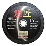レヂボン ディスクグラインダー用 切断砥石 飛騨の匠 金属・ステンレス用 10枚組 180×1.7×22mm 10枚組