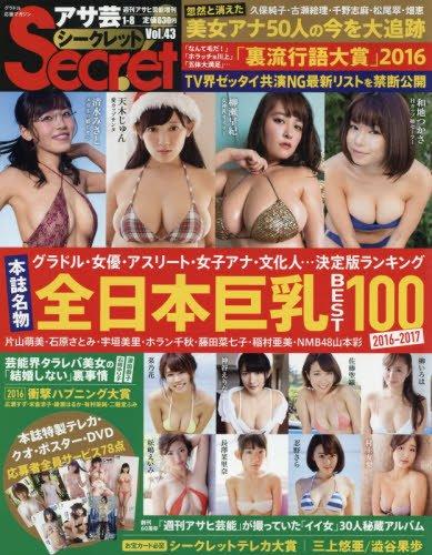 アサ芸Secret! Vol.43 2017年 1/8 号 [雑誌]: 週刊アサヒ芸能・・・