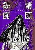 鉄錆廃園(4) (ウィングス・コミックス)