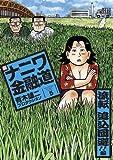 新ナニワ金融道5巻 流転 追込回避!!編 (SPA!コミックス)
