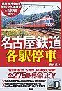 名古屋鉄道各駅停車