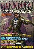 マジック:ザ・ギャザリング超攻略! マナバーン2016 (ホビージャパンMOOK 686)