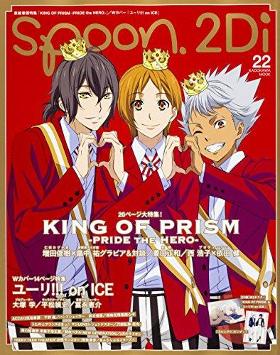 spoon.2Di vol.22 (カドカワムック 676)