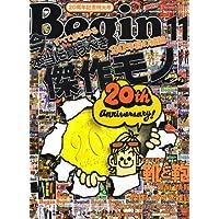 Begin (ビギン) 2007年 11月号 [雑誌]