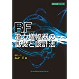 RF電力増幅器の基礎と設計法 (設計技術シリーズ)