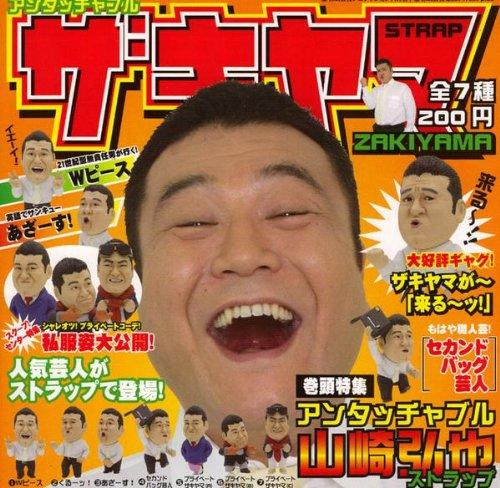 奇譚クラブ アンタッチャブル 山崎弘也 ザキヤマ ストラップ 全7種