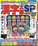 漢字太郎SP(スペシャル) 2020年 07 月号 [雑誌]