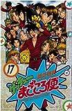 ゲッチューまごころ便 17 (少年チャンピオン・コミックス)