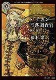 バチカン奇跡調査官 闇の黄金 (角川ホラー文庫)