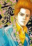 土竜(モグラ)の唄 55 (ヤングサンデーコミックス)