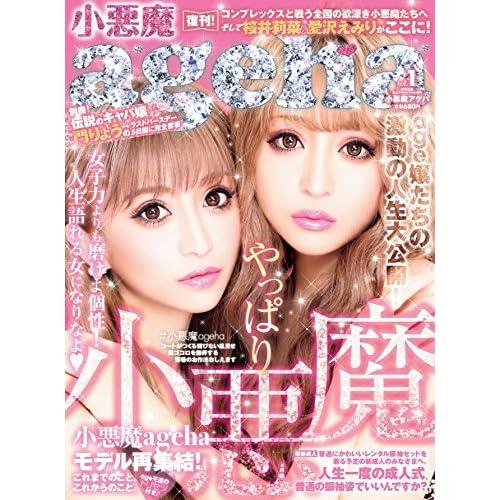 小悪魔ageha vol.1
