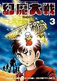 幻魔大戦 Rebirth(3) (少年サンデーコミックススペシャル)