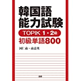 韓国語能力試験 TOPIK 1・2級 初級単語800 ([テキスト])