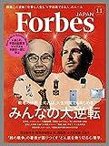 ForbesJapan (フォーブスジャパン) 2015年 11月号 [雑誌]