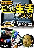 伊藤浩一のモバイル生活のススメ 格安SIMに最適! KATANA 02の魅力に迫る 後編(マイカ)