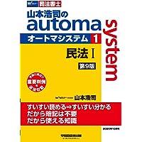 司法書士 山本浩司のautoma system (1) 民法(1) (基本編・総則編) 第9版 (W(WASEDA)セミ…