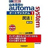 司法書士 山本浩司のautoma system (1) 民法(1) (基本編・総則編) 第9版 (W(WASEDA)セミナー 司法書士)