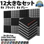 スーパーダッシュ 新しい12ピース 500 x 500 x 50 mm 半球グリッド 吸音材 防音 吸音材質ポリウレタン SD1040 (黒とグレー)