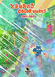 とよ田みのる COLOR WORKS 2011~2014 (FUNUKE LABEL)
