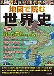 地図で読む世界史
