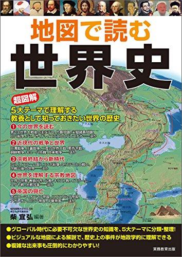 地図で読む世界史の詳細を見る