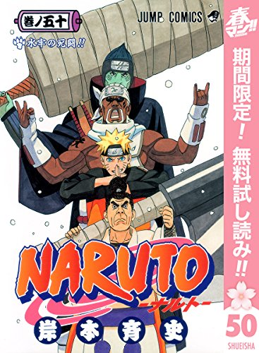 NARUTO―ナルト― モノクロ版【期間限定無料】 50 (ジャンプコミックスDIGITAL)
