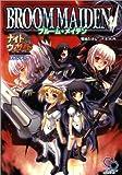 ナイトウィザード The 2nd Edition ファンブック ブルーム・メイデン (ログインテーブルトークRPGシリーズ)