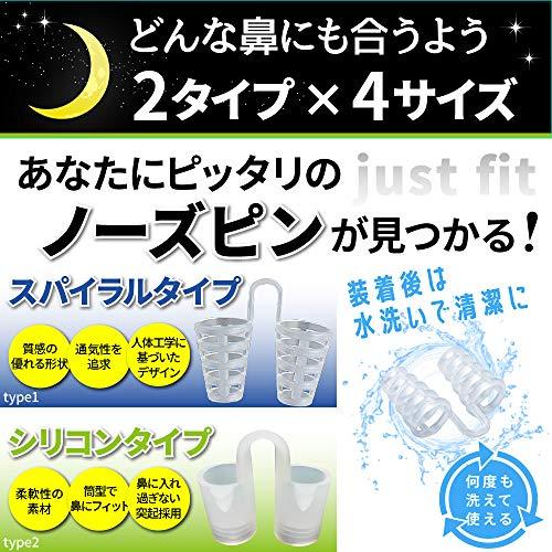 『mute いびき防止グッズ ノーズピン 高フィット 8個セット (XS/S/M/L各サイズ×2種の柔軟性)』の5枚目の画像
