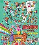 私立恵比寿中学ファーストコンサート「じゃあ・ベストテン」 [Blu-ray] 画像