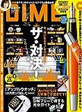 DIME (ダイム) 2015年 7月号 [雑誌]