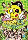 おねだりマスカットDX! Vol.2 ケケケ編 [DVD]の画像