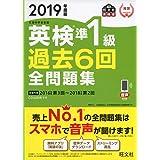2019年度版 英検 準1級 過去6回全問題集 (旺文社英検書)
