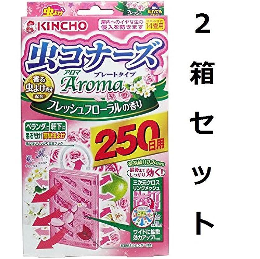 金鳥 虫コナーズ アロマプレートタイプ フレッシュフローラルの香り 250日用 2箱セット