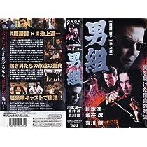 男組 [VHS]