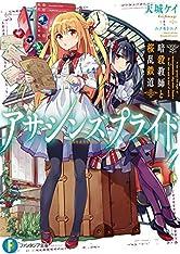 アサシンズプライド4 暗殺教師と桜乱鉄道 (富士見ファンタジア文庫)