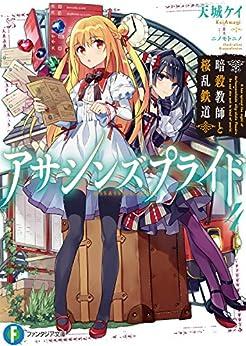 [Novel] アサシンズプライド 第01 04巻, manga, download, free
