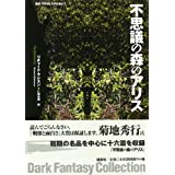不思議の森のアリス (ダーク・ファンタジー・コレクション2)