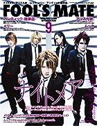 FOOL'S MATE (フールズメイト) 2008年 09月号(No.323)()