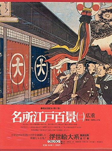 浮世絵大系〈17(別巻 5)〉名所江戸百景 (1976年)