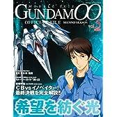 機動戦士ガンダムOO セカンドシーズン オフィシャルファイル vol.5 (Official File Magazine)