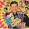 今夜も千両(ドル)箱!!2000