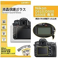 【表示パネル用フィルム付き】ORMY 液晶保護ガラス 液晶プロテクター 【0.33mm/ラウンドエッジ加工/硬度9H】 Nikon用 (D810/D800/D800E用)