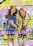 Ranzuki (ランズキ) 2007年 07月号 [雑誌]