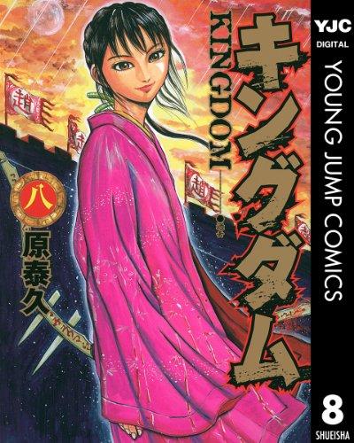 キングダム 8 (ヤングジャンプコミックスDIGITAL)