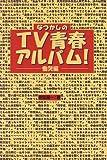 なつかしのTV青春アルバム!慟哭編