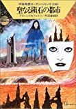 聖なる隕石の都市―宇宙英雄ローダン・シリーズ〈288〉 (ハヤカワ文庫SF)